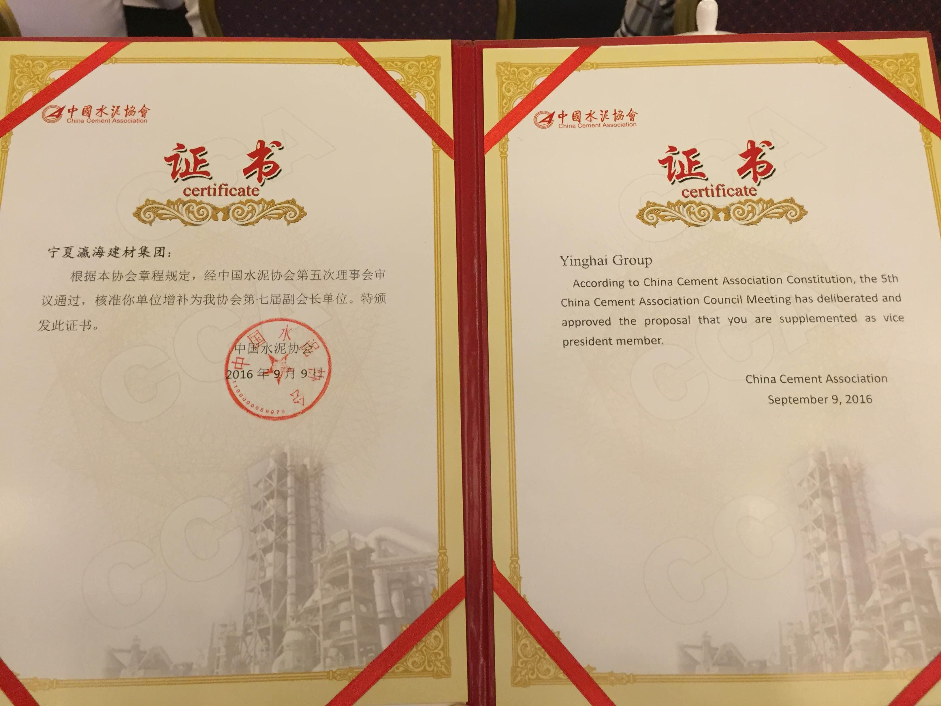 2016年9月9日,中国水泥协会七届五次理事大会暨八次常务理事大会在京召开。中国水泥协会会长乔龙德,中国水泥协会常务副会长孔祥忠出席了本次大会。参加本次会议的还有中国水泥协会副会长,各地方(建材)水泥协会会长、秘书长,全国大型水泥企业领导人圆桌会议(C12+3)成员,中国水泥协会理事单位、常务理事单位,中国水泥协会分支机构理事长、副理事长及秘书长,中国水泥产能50强企业总经理(或代表);部分媒体和特邀单位代表,相关特邀协会和机构的负责人。会议由中国水泥协会副秘书长张建新主持。 本次大会审议并通过了关于中国